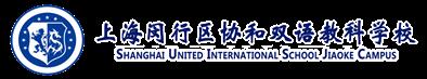 上海闵行区协和双语教科学校